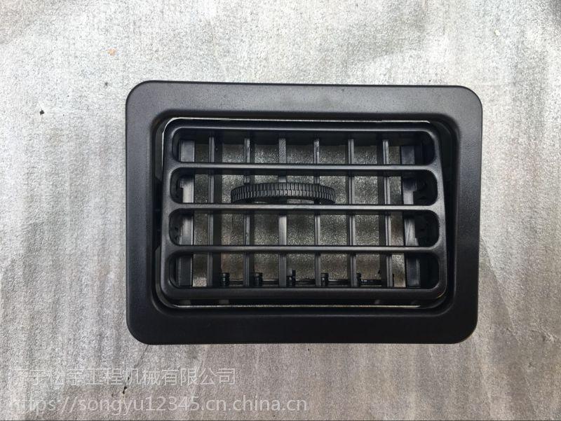 济宁松宇工程机械现货供应 pc-7监控器下出风口 质优价廉
