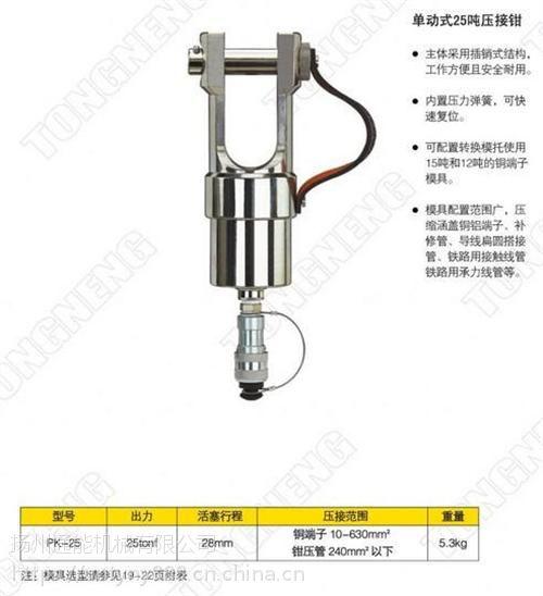 液压压接钳|扬州通能机械|手提式电动液压压接钳