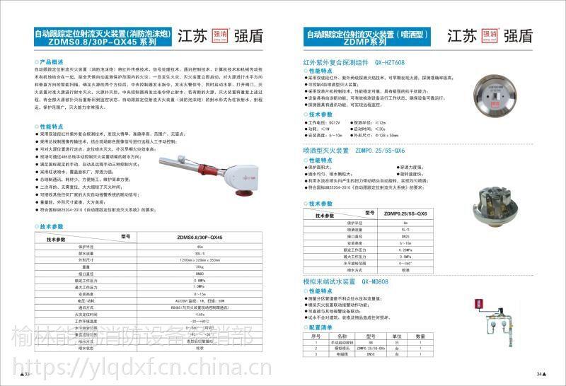 【榆林自动消防水炮】自动消防水炮价格_自动消防水炮报价