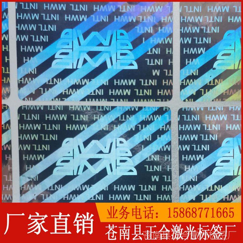 激光镭射防伪标签易碎贴纸防伪商标贴纸厂家定做印刷打码标签防伪