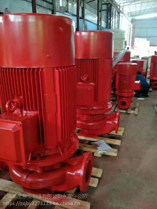 卓全XBD7.5/40G-L 新规标准消火栓泵 国标电机45KW立式室内消防泵