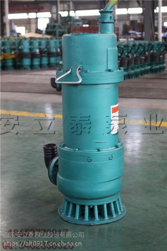 5.5kw矿用潜水泵 煤安证件齐全 山东安泰泵业厂家直销