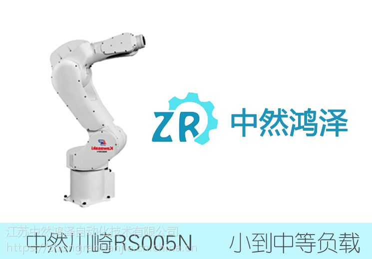 江阴中然鸿泽川崎RS005N小到中等负载机器人厂家直销