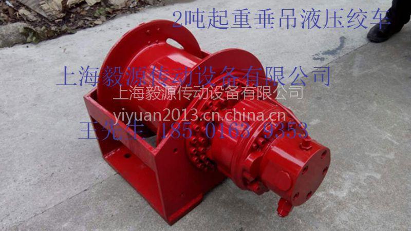 现货2吨4吨5吨牵引起重垂吊专用液压绞车卷扬机图片