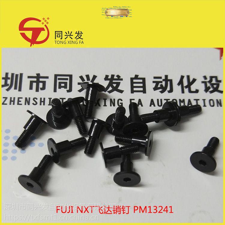 FUJI NXT飞达销钉PM13241