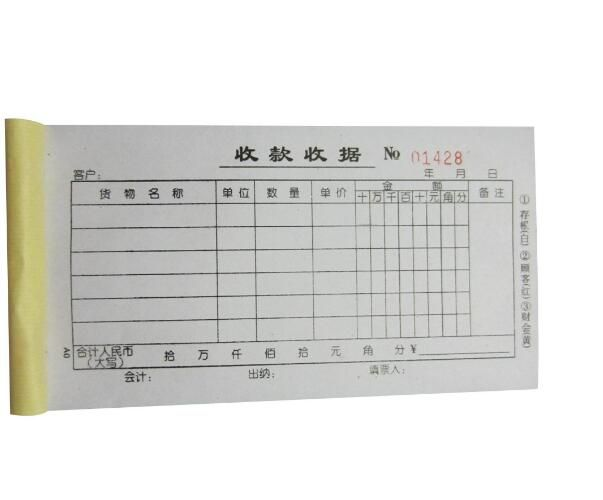 三联送货单厂家,绍兴送货单印刷,绍兴送货单制作