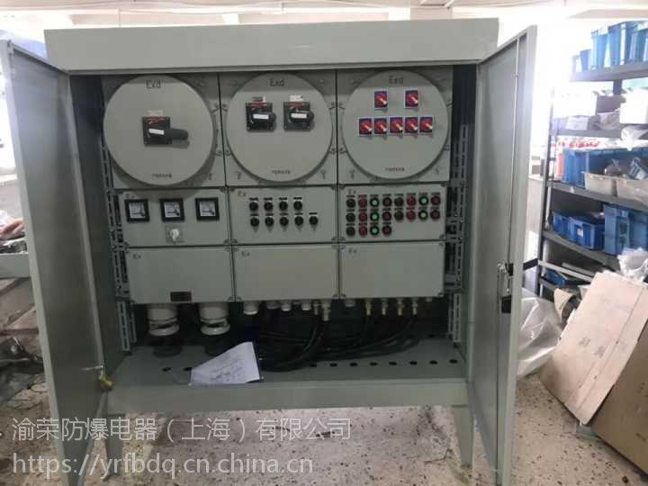 上海专业钢板焊接防爆配电柜渝荣防爆特价