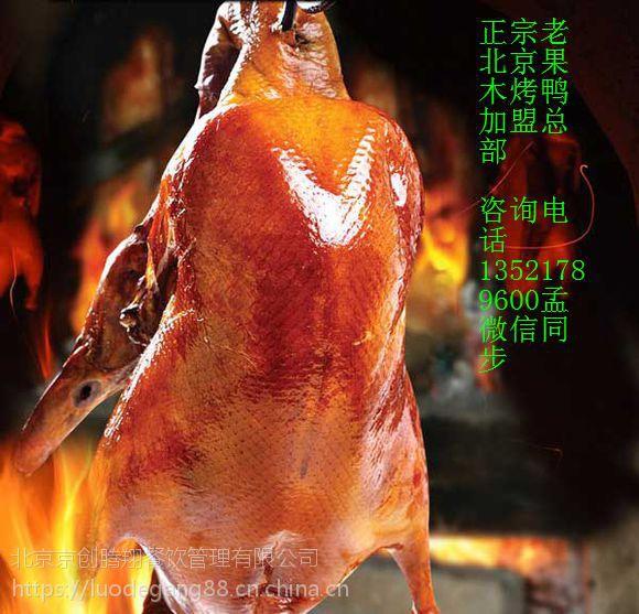 正宗老北京果木烤鸭制作流程