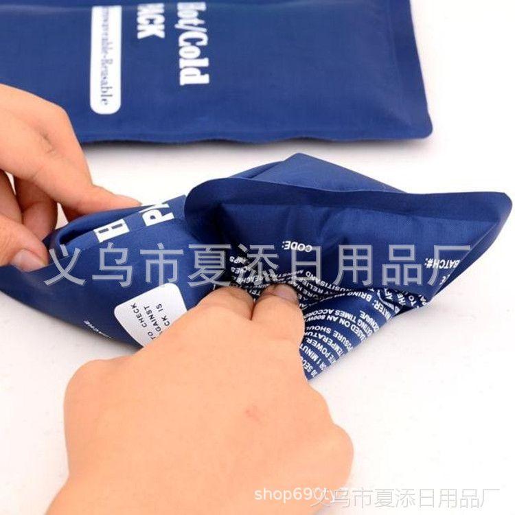 冰包 冷热多用保温包理疗袋冷敷热敷降温冰袋儿童医用退税降温袋