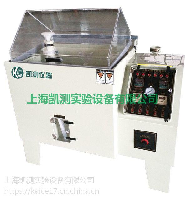 上海凯测专业制造盐雾试验箱