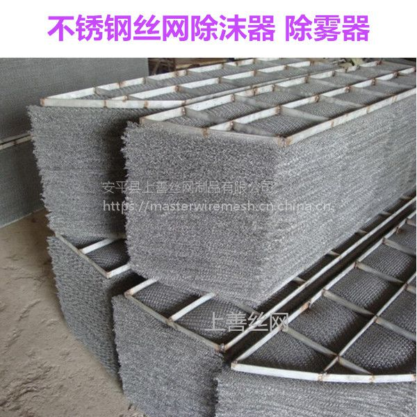 喷淋塔水蒸气除沫网 不锈钢 PP聚丙烯 HP高穿透型 安平上善异形定做