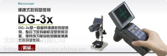 渠道科技 DG-3x便携式数码显微镜