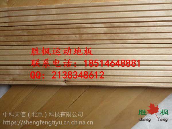 云南文山室内篮球专用木地板安装,胜枫篮球馆木地板厂家