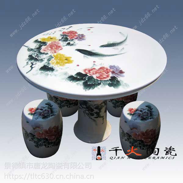 景德镇园林装饰陶瓷桌椅定制价格