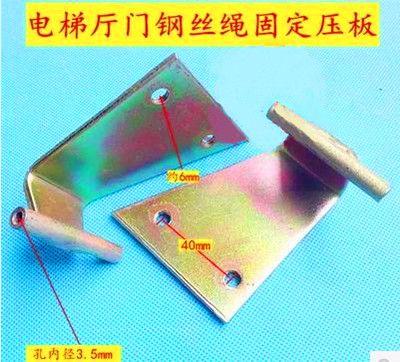 三菱电梯层门钢丝绳固定压板|三菱门绳铁板|厅门钢丝绳压板|三菱钢丝