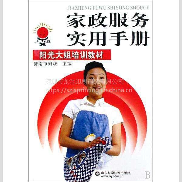 深圳定制少儿培训教材书书刊杂志毕业纪念册同学录铜板纸宣传册设计印刷