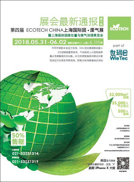 第四届ECOTECH CHINA 上海国际固·废气展