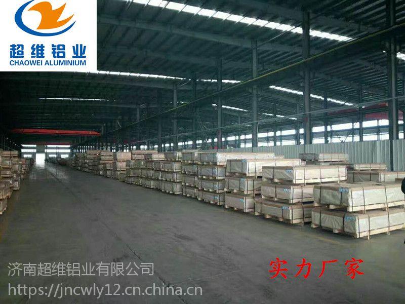铝板 5083船板 5052船体专用铝板 山东工厂现货供应 济南超维铝业