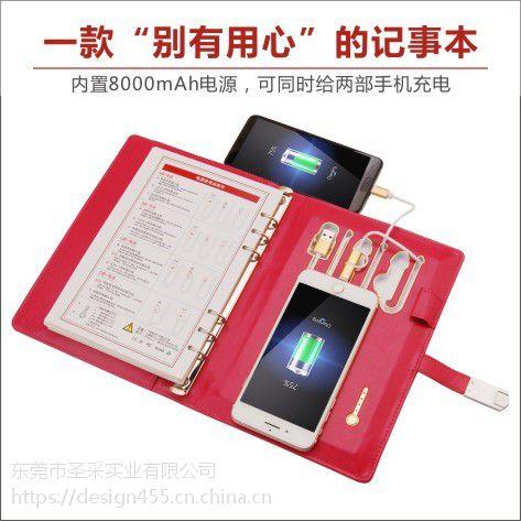 圣采实业厂家直销多功能U盘充电记事本旅游神器带你飞起来