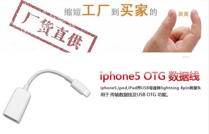 ipad mini 插u盘_【苹果平板电脑OTG线 ipad4 5 mini usb连接转接数据线 接U盘键盘 ...