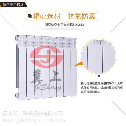 农村煤改气暖气片 压铸铝散热器厂家 冀上采暖