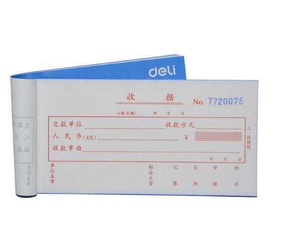 杭州收据印刷_三联定做公司_杭州收款收据制作