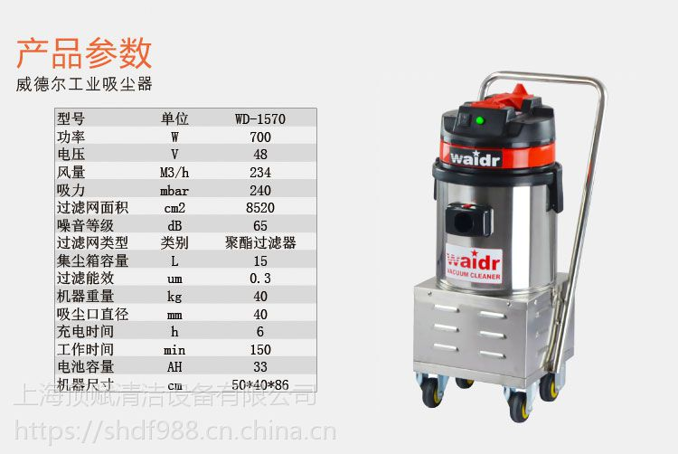 威德尔工业粉尘吸尘器WD-1570小型电瓶工业吸尘器