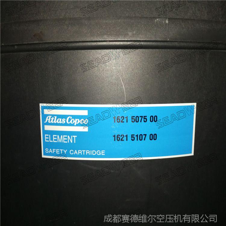1621507500阿特拉斯空压机空气过滤器总成