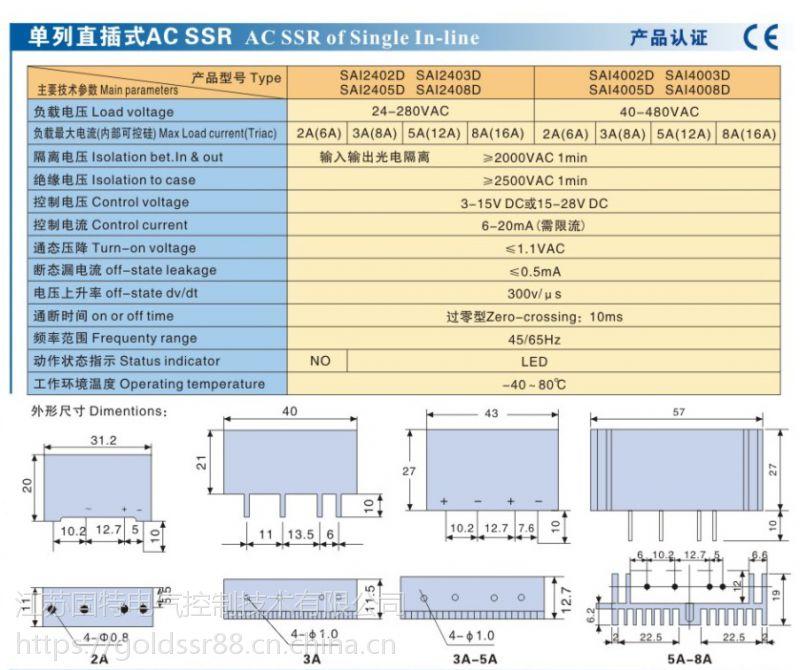 江苏固特GOLD直插式小型交流固态继电器SAI2401D