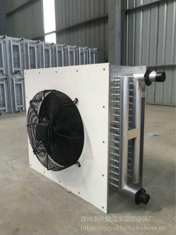 畜牧水温暖风机蔬菜大棚专用久顺制造