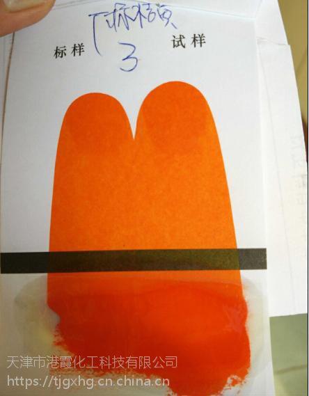 永固橘黄G