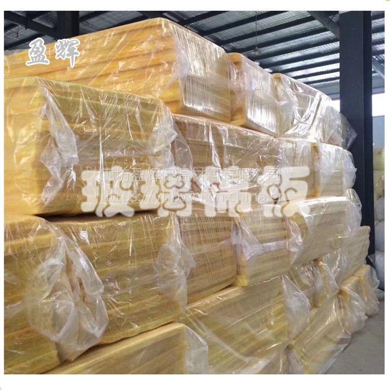 盈辉供应北京质优价廉离心玻璃棉保温板