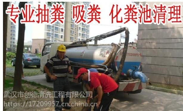 黄陂汉口北 工厂小区 化粪池清理 管道清淤