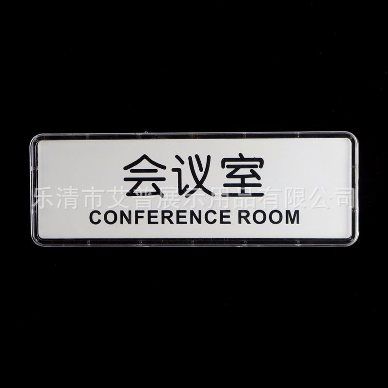 会议室标牌亚克力指示牌 科室牌 办公室门牌标识牌 告示牌图片