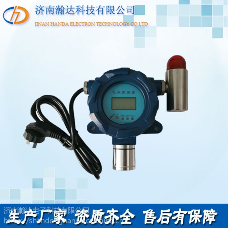 工业HD-T700固定式防爆在线过氧化氢检测仪
