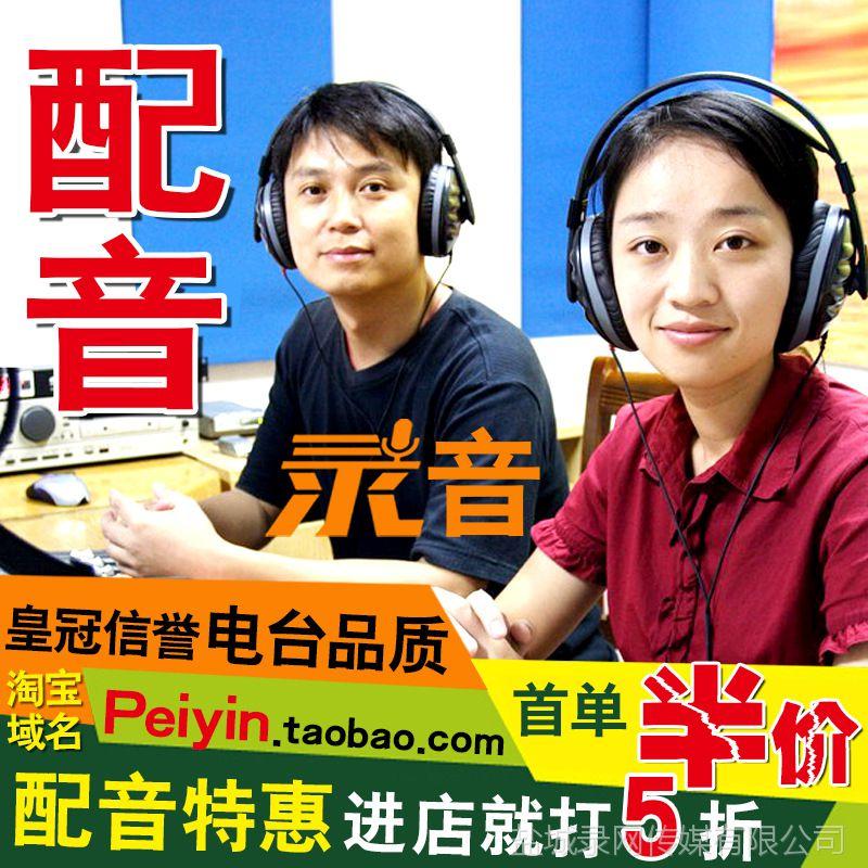 【广告促销地摊录音配音粤语配音方言童声叫卖视频席琳谭图片