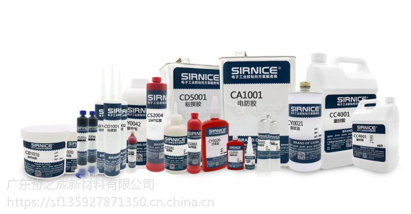 施奈仕CC-4001聚氨酯灌封胶