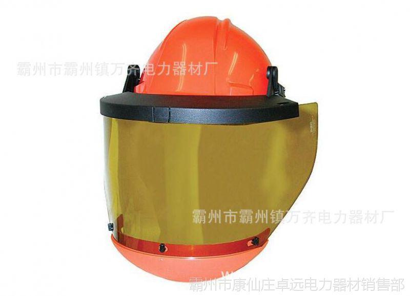 美国原装12卡防电弧面罩防雾气进口面屏防爆安全头盔