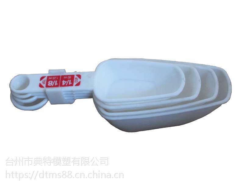 塑料模具 日用品塑料冰勺模具 厂家直供优惠价