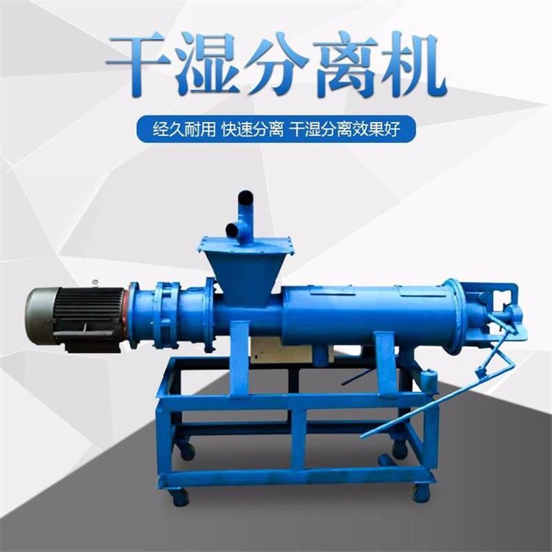 螺旋自动挤压分离机 渣液快速分离挤压机 清洗方便不堵塞