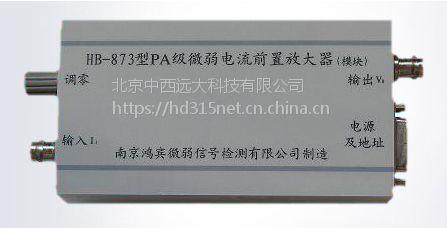 PA级微弱电流前置放大器(模块) 型号:HB31-HB-873 库号:M244287