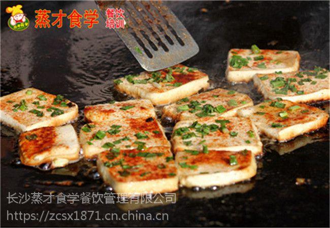 铁板鱿鱼,铁板豆腐培训 烤冷面,小吃车摆摊热销创业