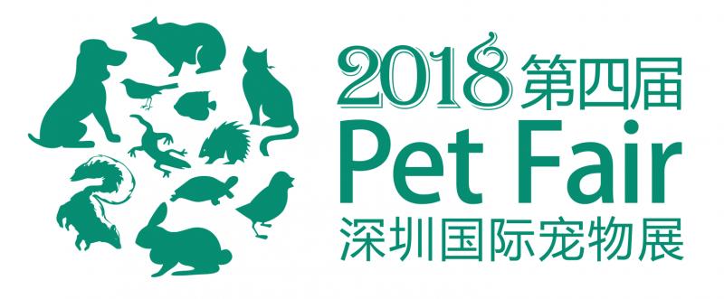 深圳国际宠物展