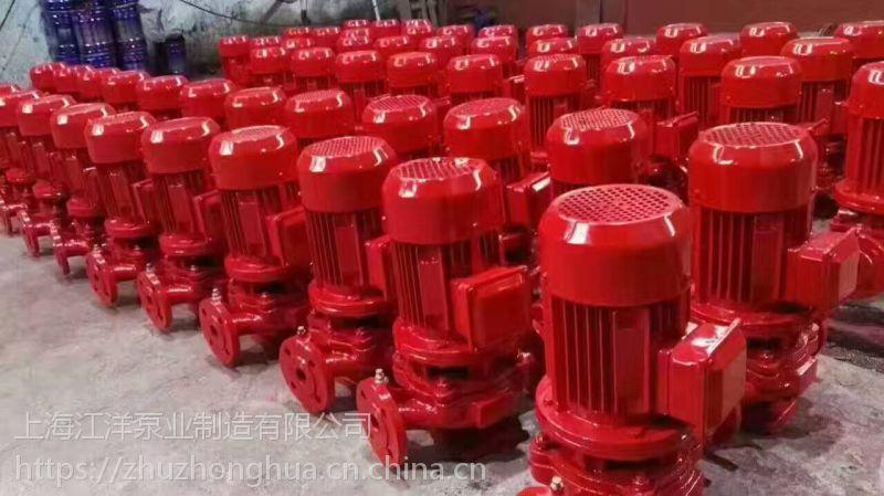 特价消防泵XBD4/80-HY喷淋泵 消火栓泵 稳压泵