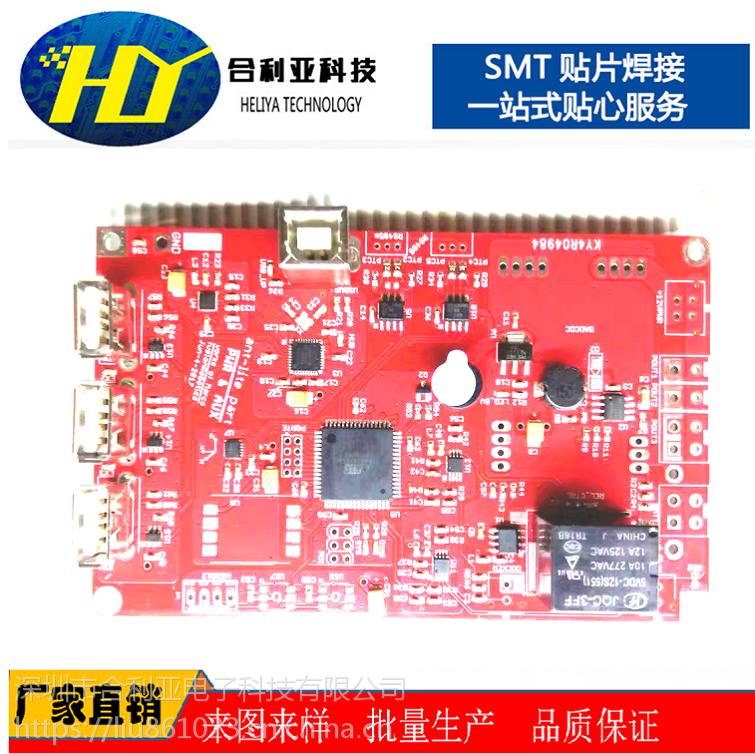 PCB电路板承接 电路板焊接 电路板定制和快板打样