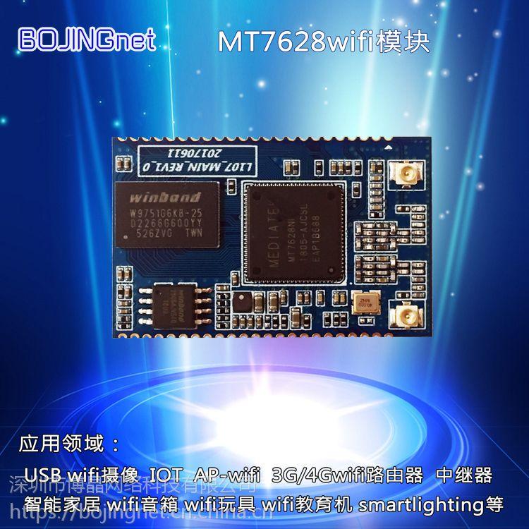 MT7628nnwifi模块 2T2R双频wifi模块 无线AP路由模块