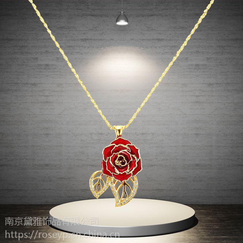 定制款镀金玫瑰花吊坠七夕专属表白礼物黛雅厂家直销