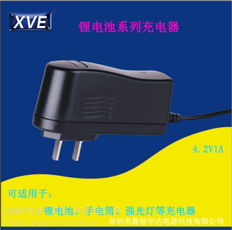 XVE 供应4.2V1A快速充电手电筒强光灯充电器厂商定制免费拿样