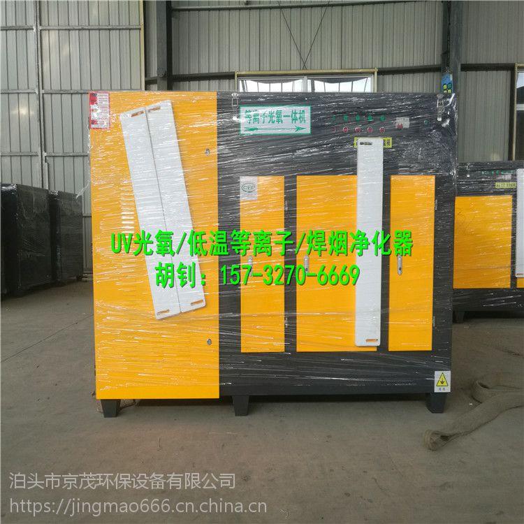 京茂UV光氧催化废气净化器20000风量多少钱