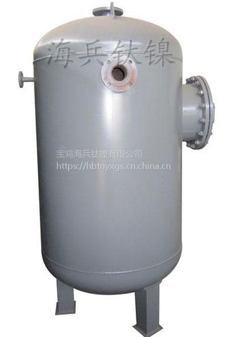 压力容器 大型生产——宝鸡海兵钛镍
